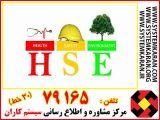 مشاوره HSE ، مشاور HSE