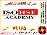 مدرک HSE دانشگاهی