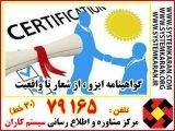 گواهینامه ایزو ، از شعار تا واقعیت