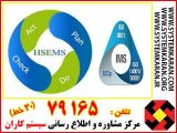 فرق بین گواهینامه HSE-MS و گواهینامه IMS چیست؟