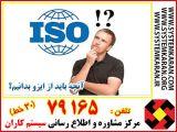 آنچه بایداز ایزو ISO بدانیم