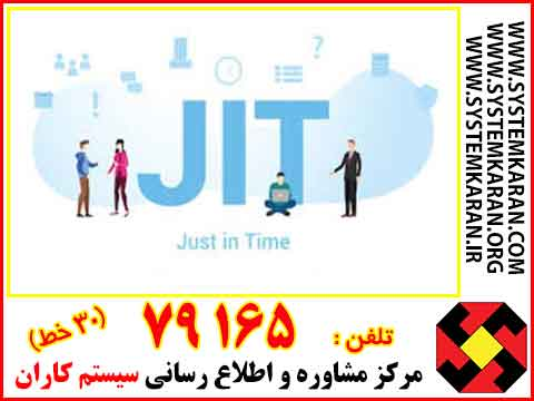 just in time یا ( JIT ) چیست؟