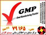 GMP چیست ؟
