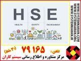 فرهنگ HSE