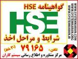 شرایط و مراحل اخذ گواهینامه HSE-MS