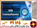 مشاوره ISO ، مشاور ISO