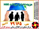 هزینه HSE چقدر است؟