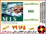 سیستم اطلاعات مدیریت MIS