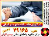 شرکتهای معتبر صادر کننده ایزو در ایران